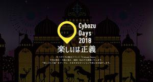 幕張メッセにて開催「Cybozu Days 2018」に出展いたします